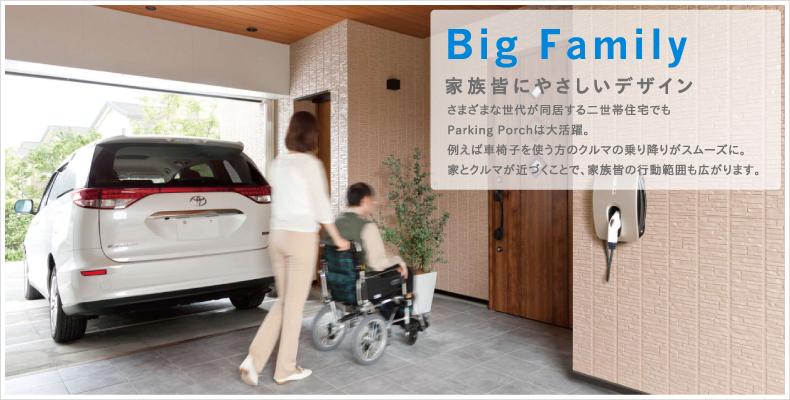 エスパシオ ガレージスタイル garage style って big family